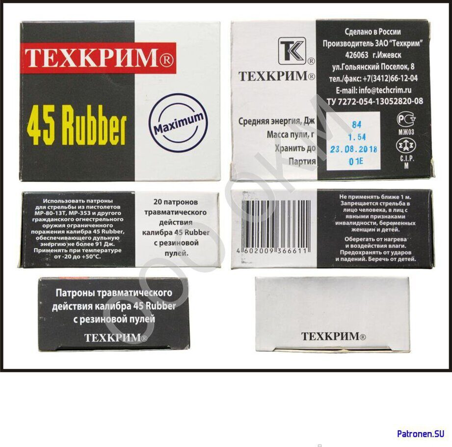 Патроны 45 Rubber Maximum